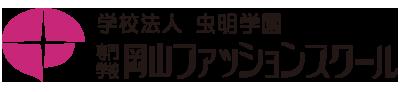 専門学校 岡山ファッションスクール